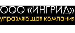 ООО «ИНГРИД»